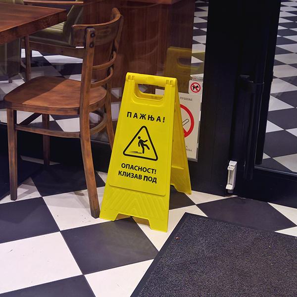 """Table upozorenje """"Pažnja klizav pod"""""""
